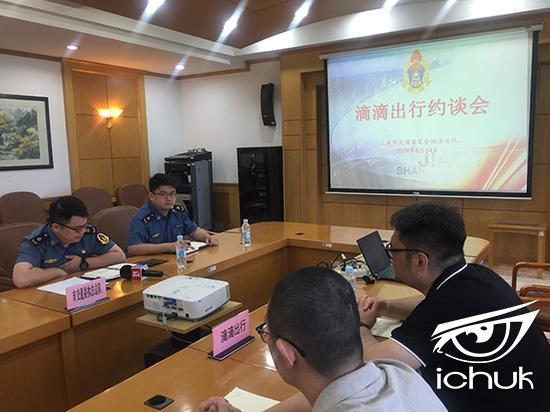 6月14日,上海市交通委员会执法总队紧急约谈滴滴出行。澎湃新闻记者 何颖晗 摄