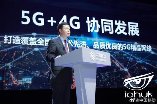 中国移动董事长杨杰在大会现场发言 微博@中国移动 图