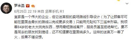 """锤子CEO罗永浩频发微博 称宜家""""迷宫""""易酿灾"""