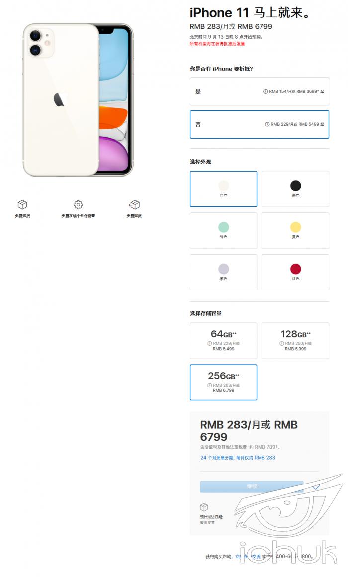 Screenshot_2019-09-11 购买或折抵换购 iPhone 11.png