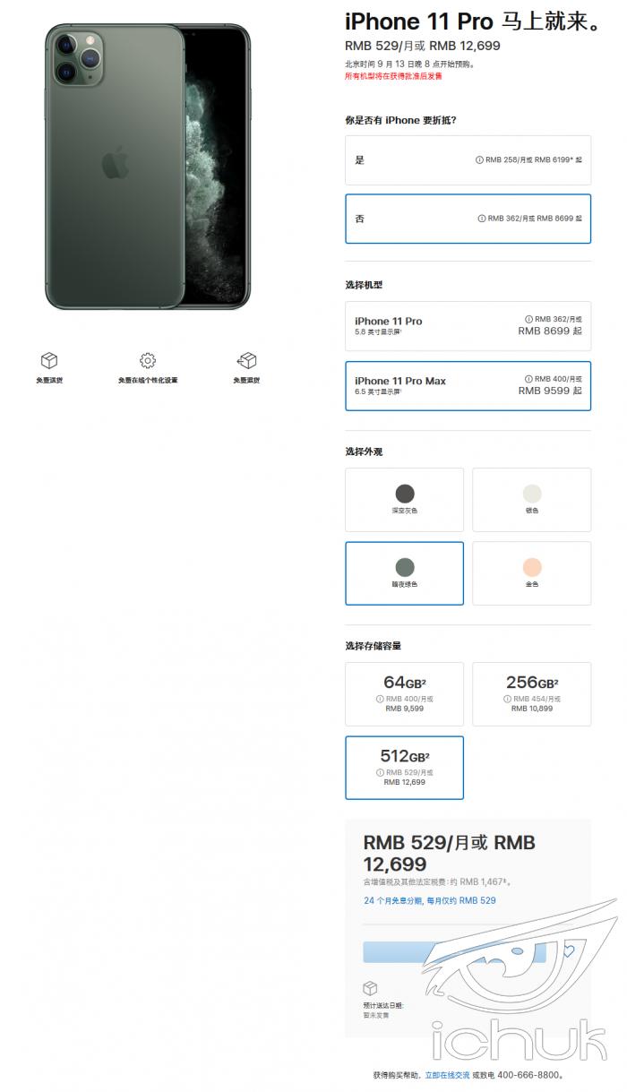 Screenshot_2019-09-11 购买 iPhone 11 Pro 和 iPhone 11 Pro Max.png