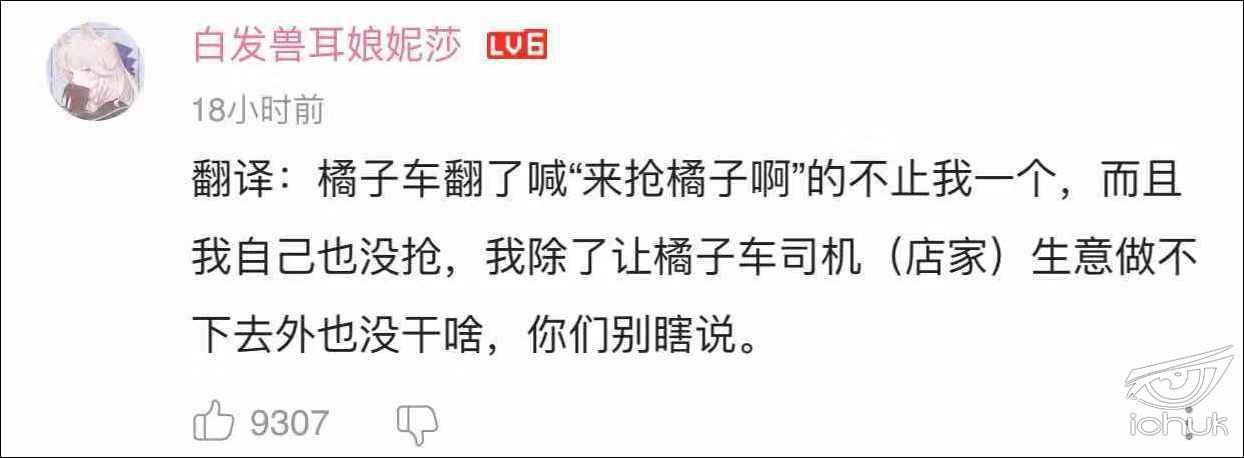 B站网红带上万粉丝薅羊毛后道歉 赔偿卖家保证金