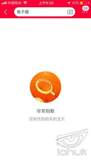 淘宝电子烟搜索界面 来源:淘宝App