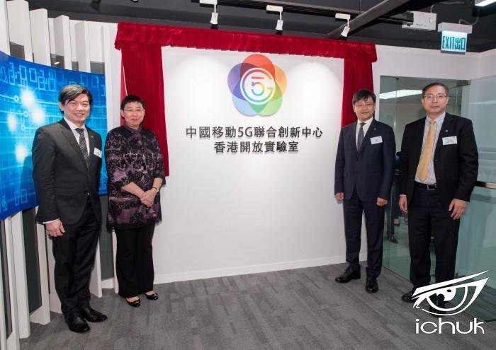CMHK-5G-Innovation-Center-HK-Open-Lab_001.JPG