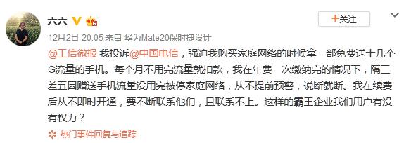 screenshot-weibo.com-2019-12-04-15-12-25.png