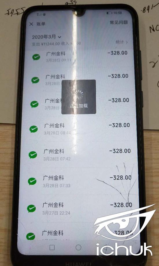 陈先生称,他的孩子在多个游戏平台充值游戏,将近4万元。