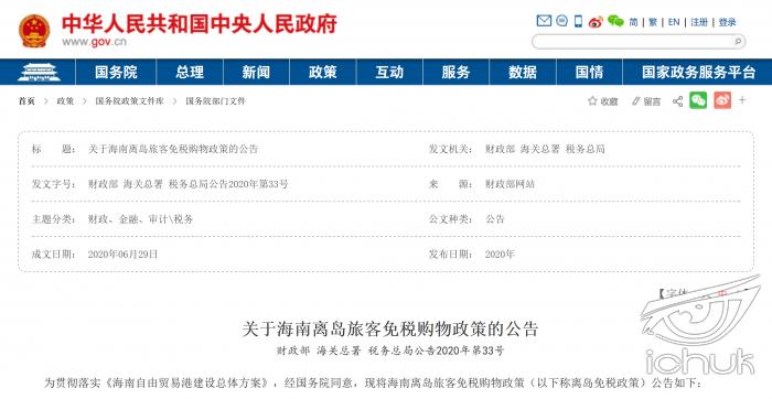 Screenshot_2020-06-30 关于海南离岛旅客免税购物政策的公告_税务_中国政府网.png