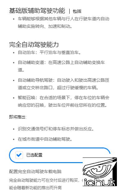 △完全自动驾驶能力 ¥56000