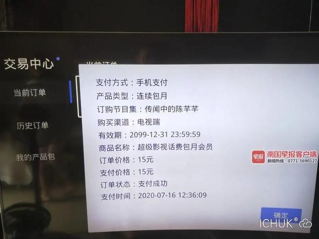 陈先生开通的影视会员。